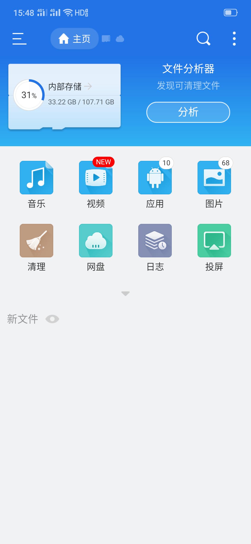 【分享】ES文件浏览器v4.2.1.7 去广告 永久会员版-爱小助