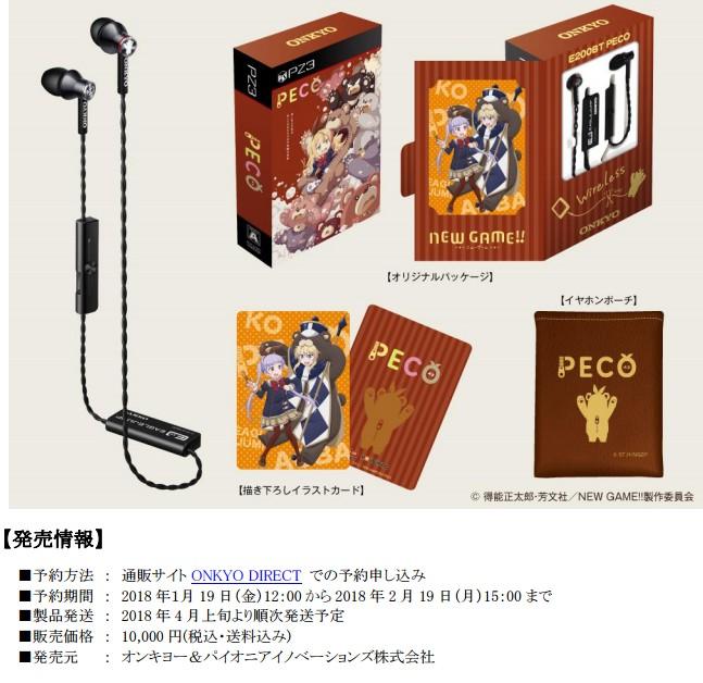 【资讯】《NEW GAME》联动ONKYO推出耳机 商品原价提升