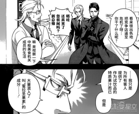 【资讯】《食戟之灵》漫画235:炼金术师发威 逆袭计划启动