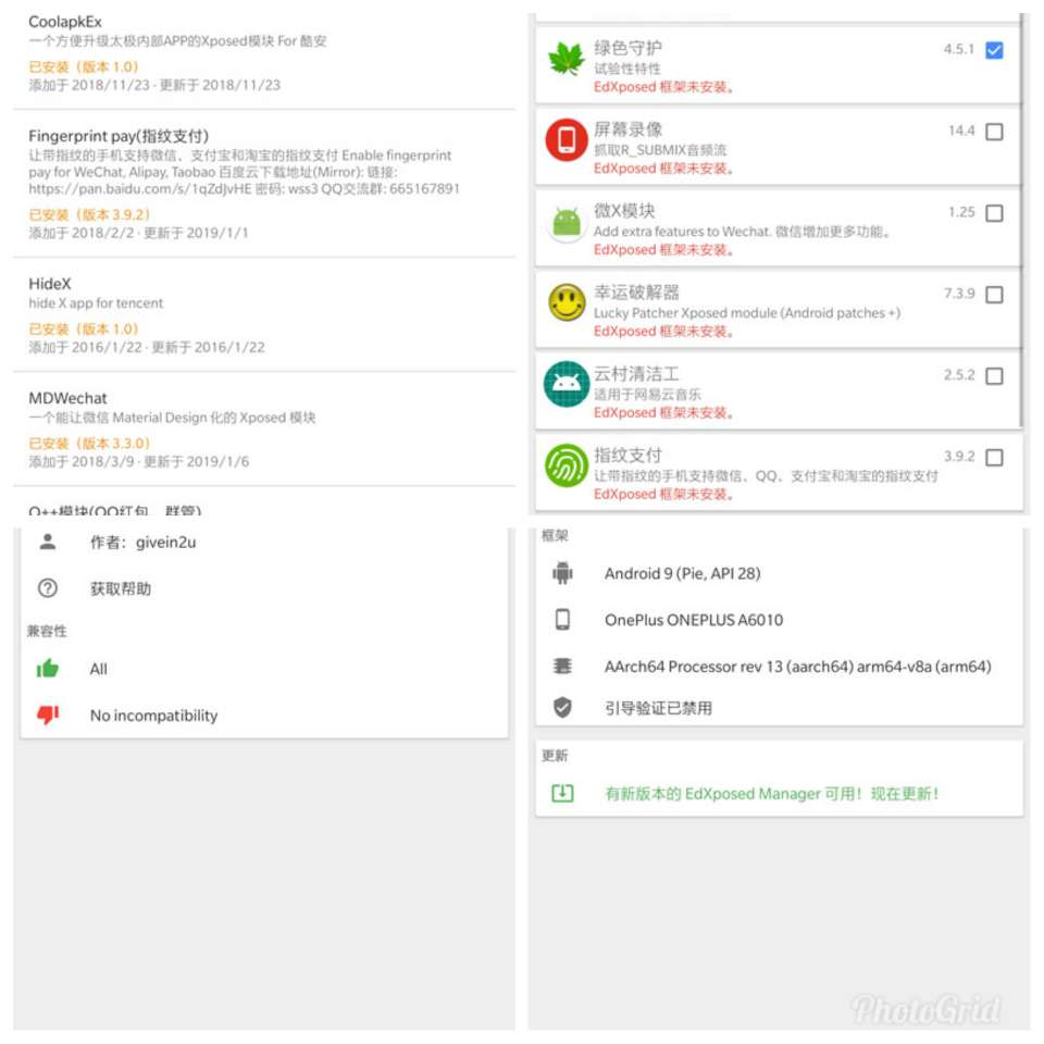 资源分享】全新中文翻译Edxposed Manager-惠小助最新线报