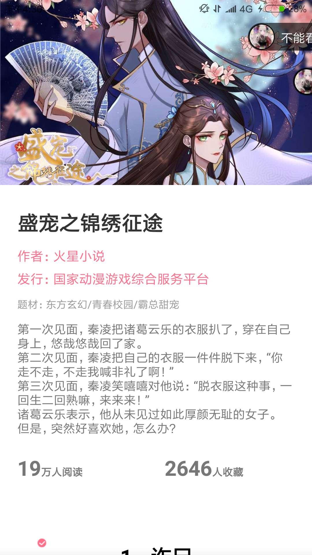 【分享】好多动漫破解版,解锁VIP权限,免费下载所有动漫图片!!-爱小助