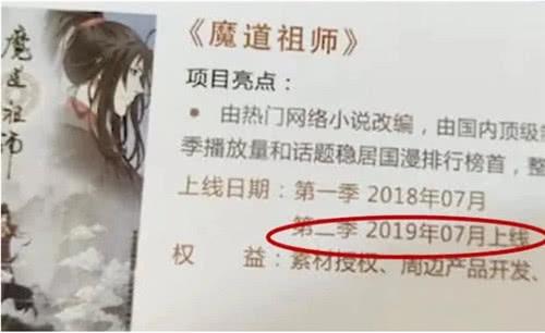 【资讯】魔道祖师第二季放送确定?!!