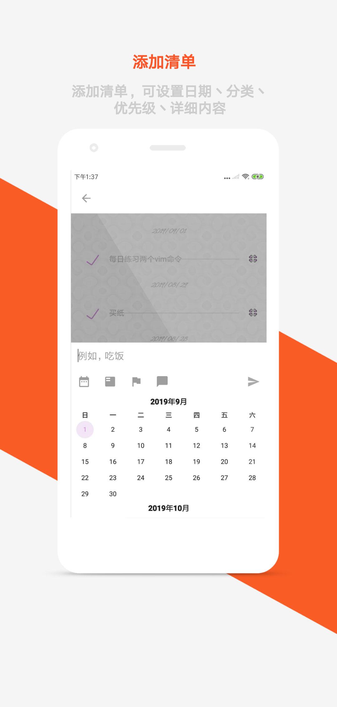 【资源分享】玩清单(备忘录)-爱小助
