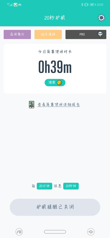 【分享】20秒护眼 1.1.9-爱小助