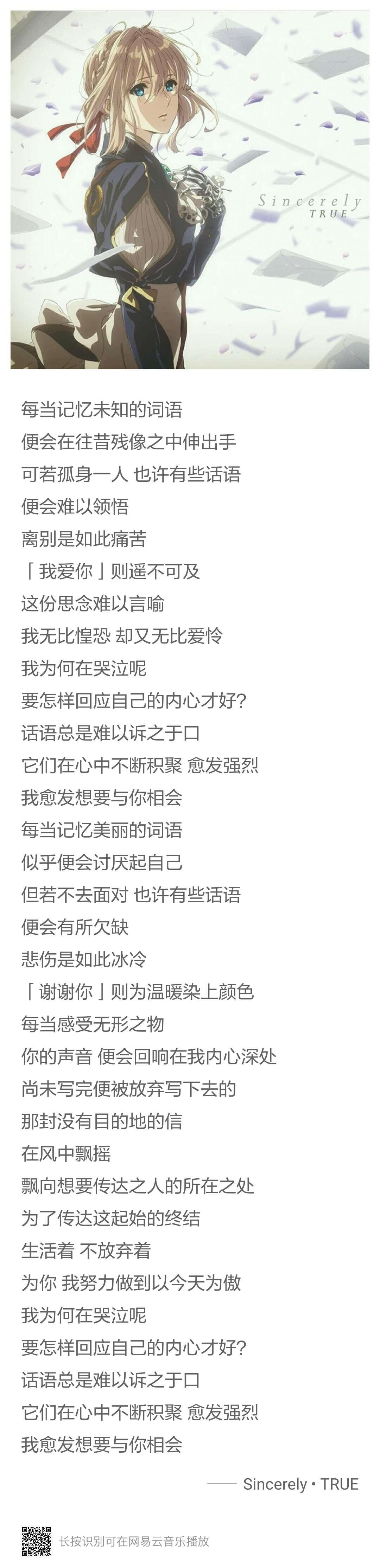 【音乐推荐】Sincerely,acg漫展