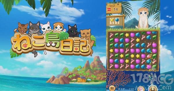 【资讯】休闲消除手游「猫咪岛日记」收集猫咪,找回失去的记忆~