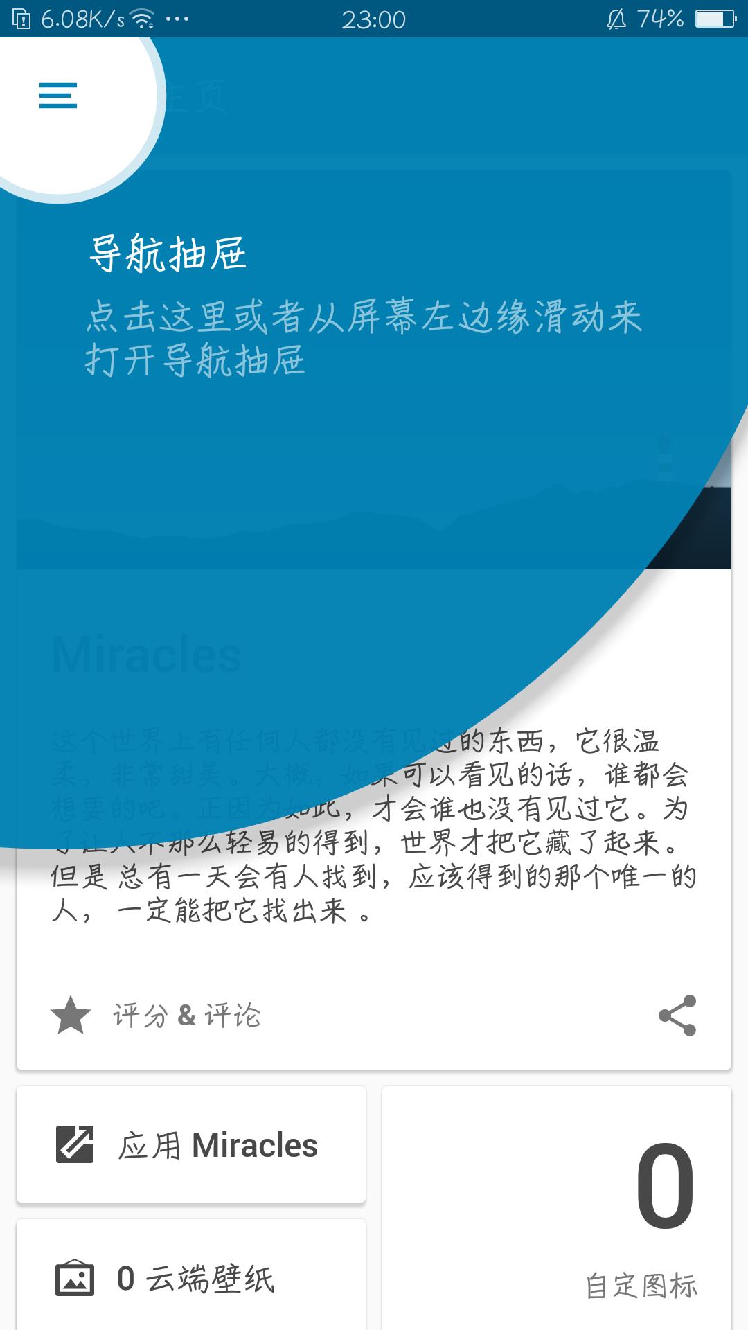 【分享】Miracles(奇迹)图标包 5.2.9