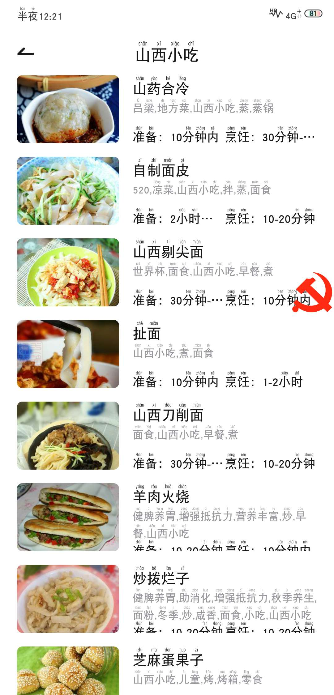 【分享】就是菜谱3.0.4分类齐全,包含全国各地菜谱、各种口味、-爱小助