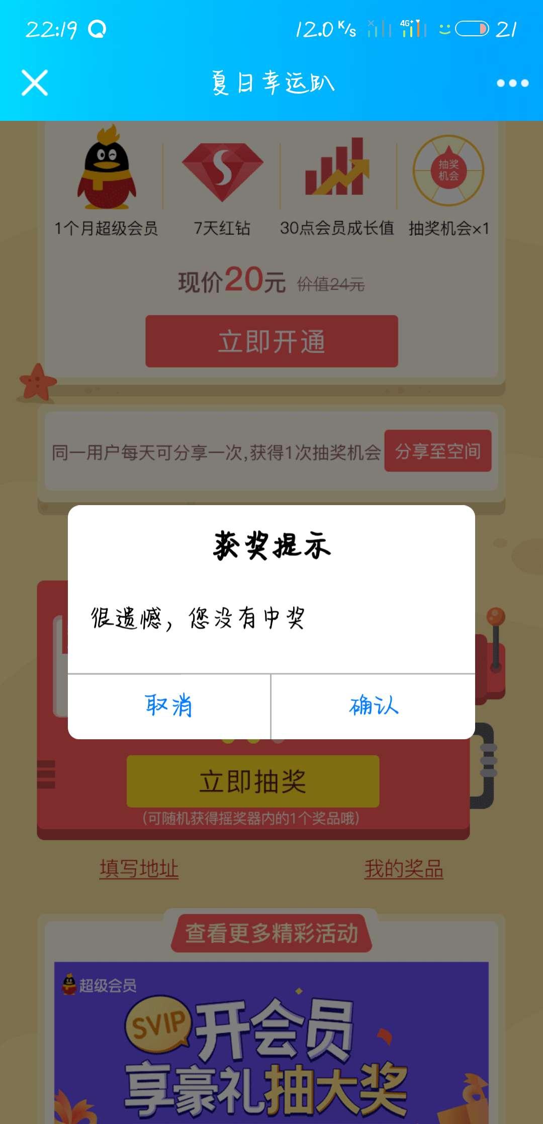 潇湘线报【现金红包】QQ分享抽取会员。-www.wcaqq.com