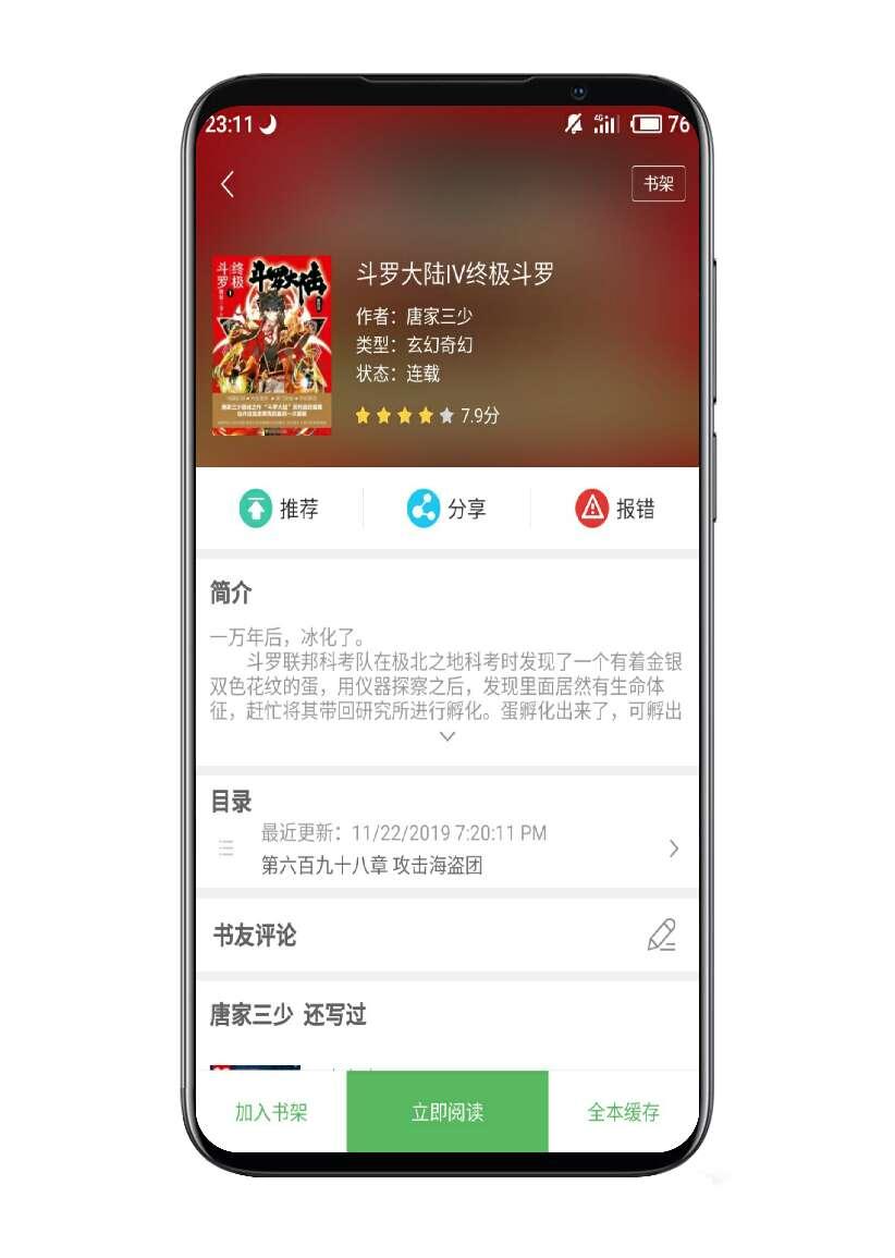 【分享】书旗小说阅读器1.0-爱小助