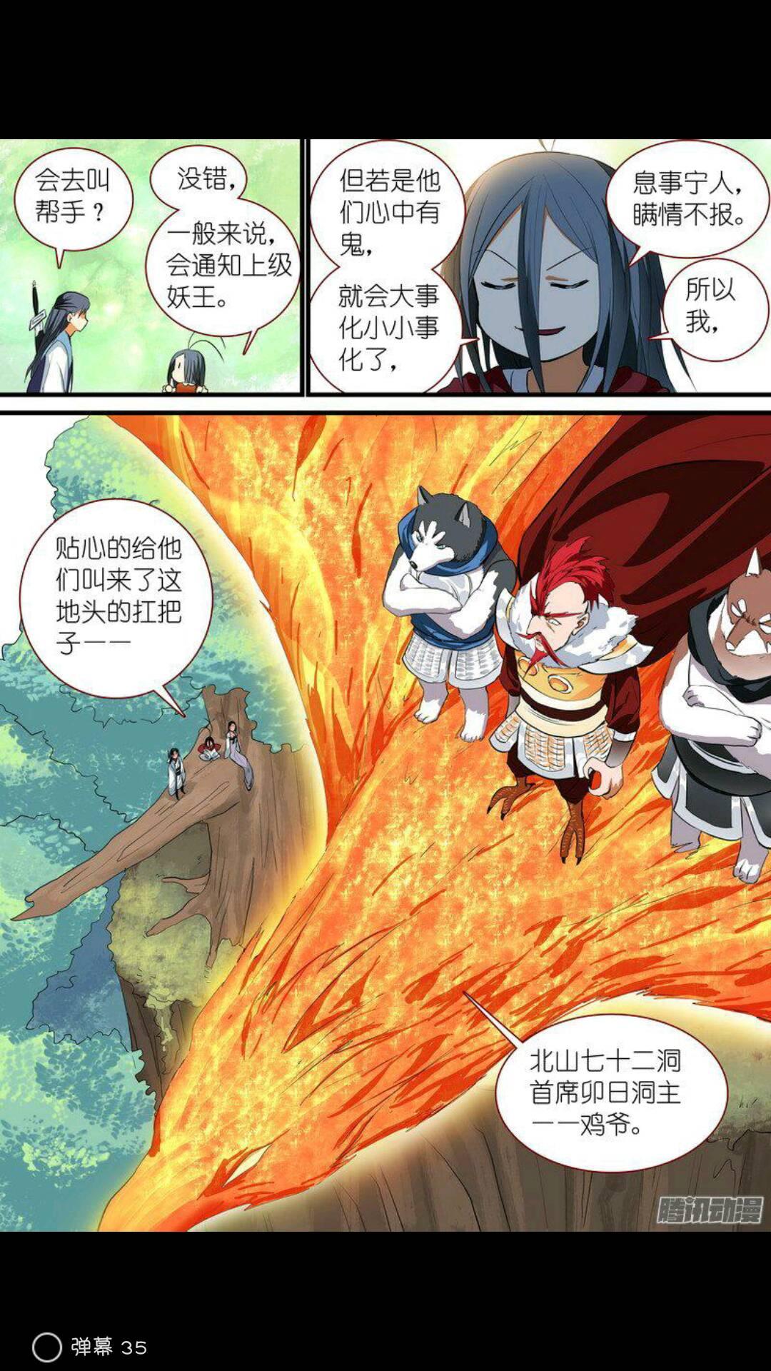 【漫画更新】狐妖小红娘第359话,进入二次元