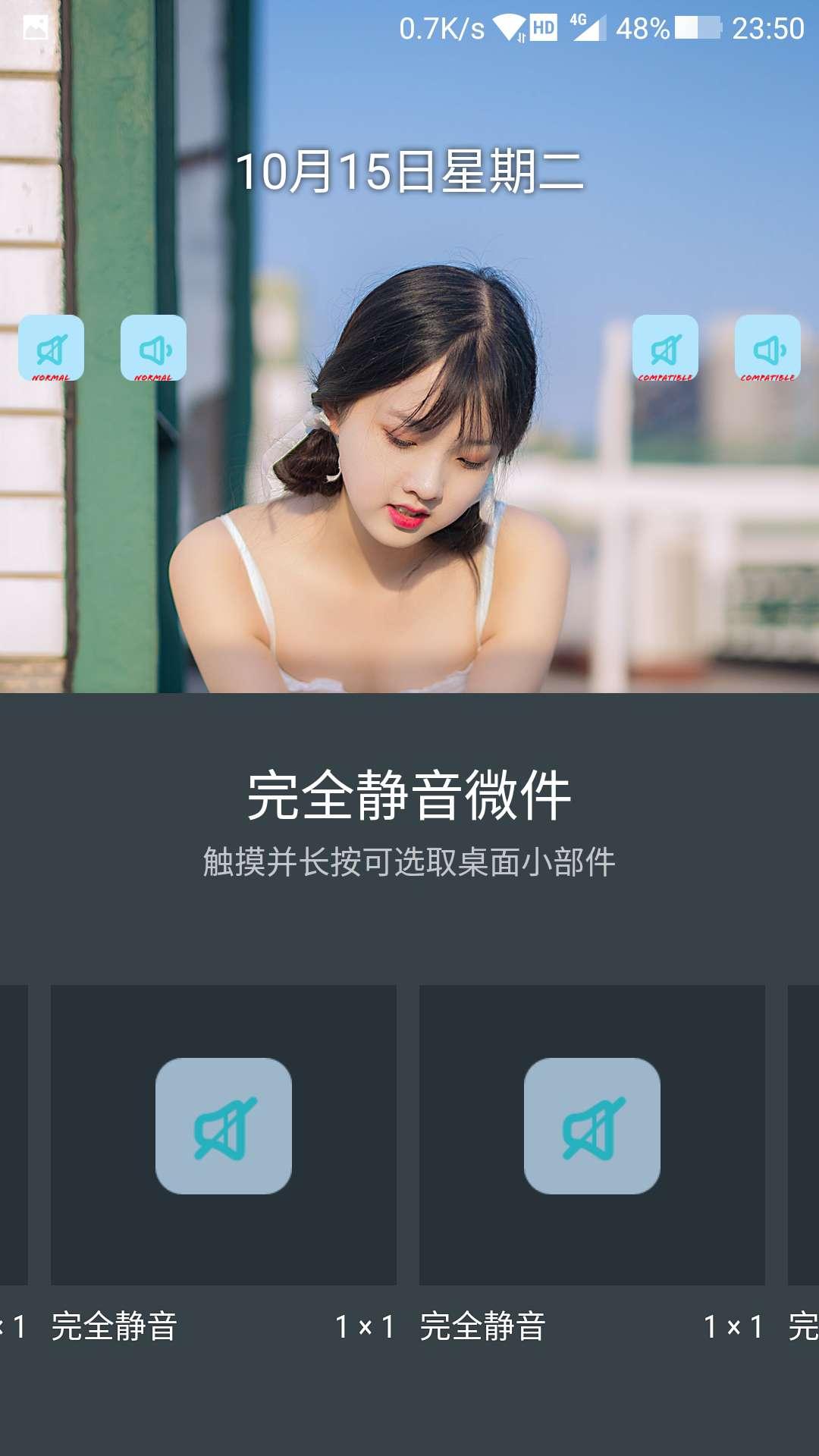 【分享】完全静音 V1.8 Android-爱小助