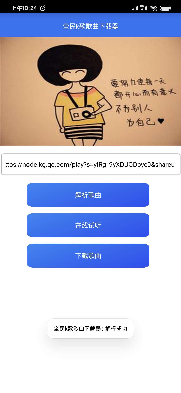 【原创软件】全民k歌歌曲下载器 免VIP解析下载歌曲-爱小助