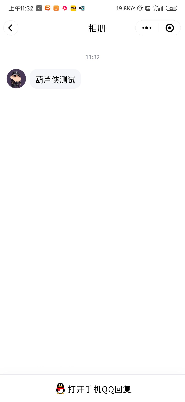 【小程序】教你如何在微信登录QQ-爱小助