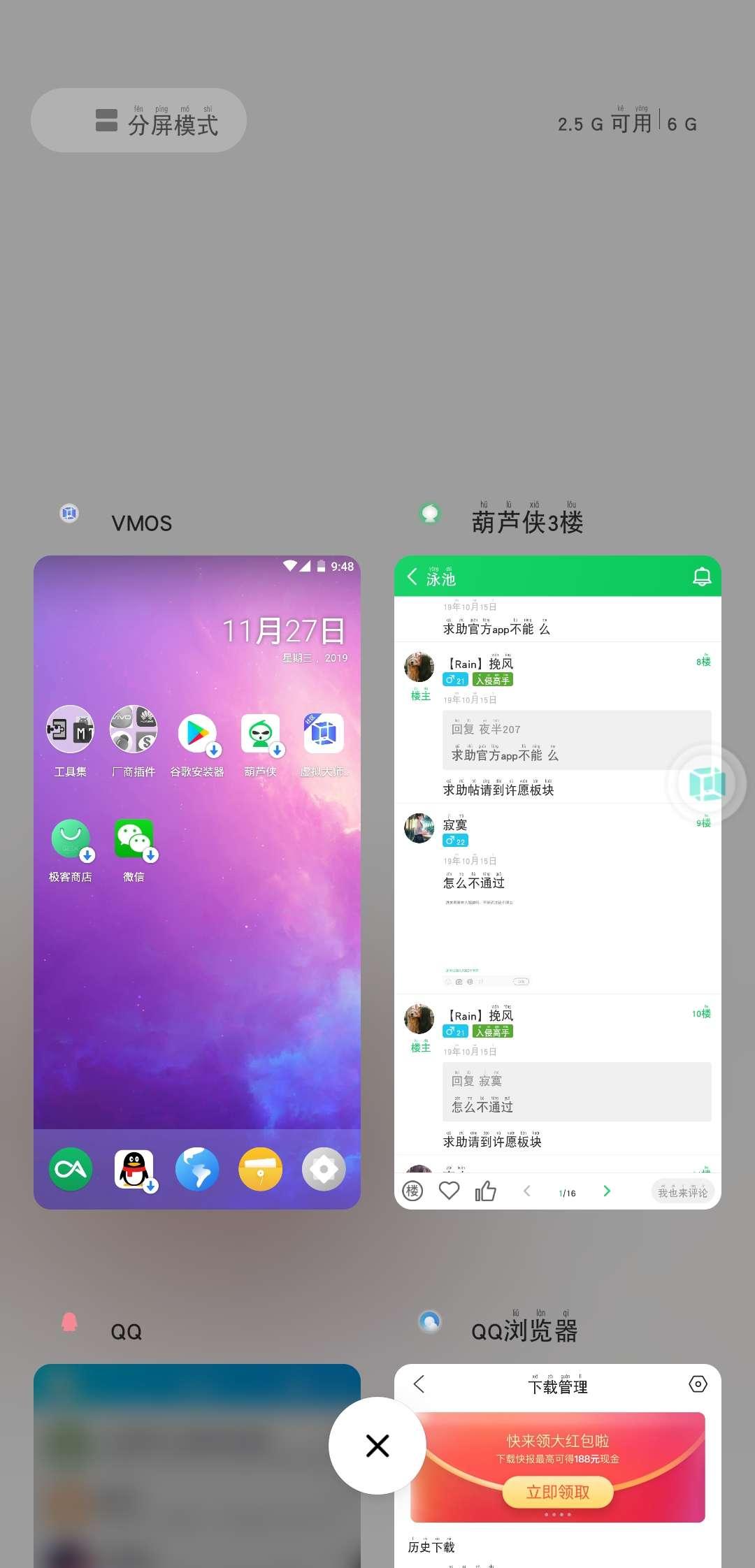 【考核】VMOS(虚拟大师)