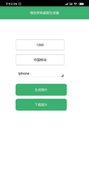 【原创软件】微信转账截图生成器 V1.0-爱小助