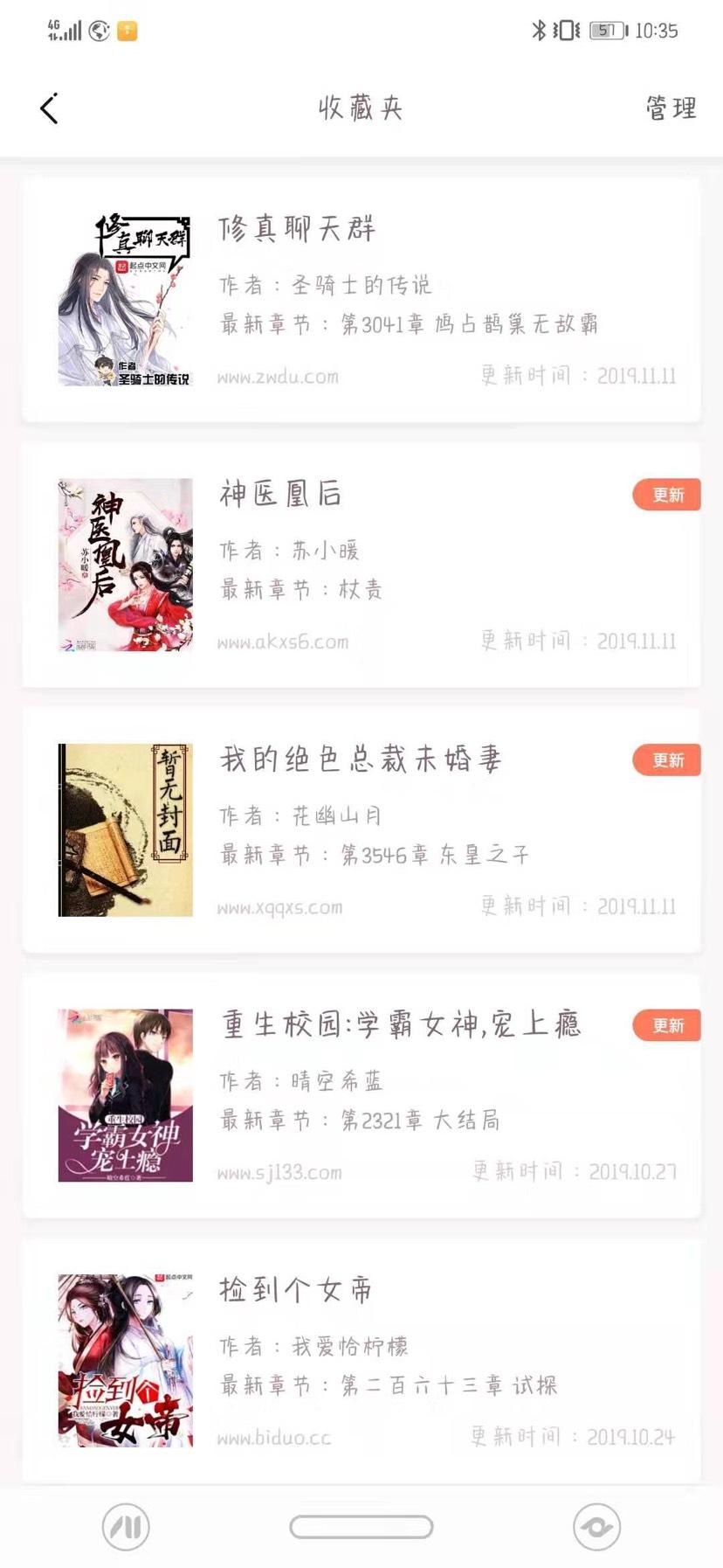 【分享】蜜桃V0.5.5-小说终结者!全网热门小说资源聚合纯净版-爱小助