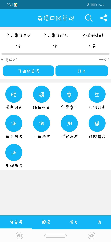 【分享】英语四级单词 9.12.1