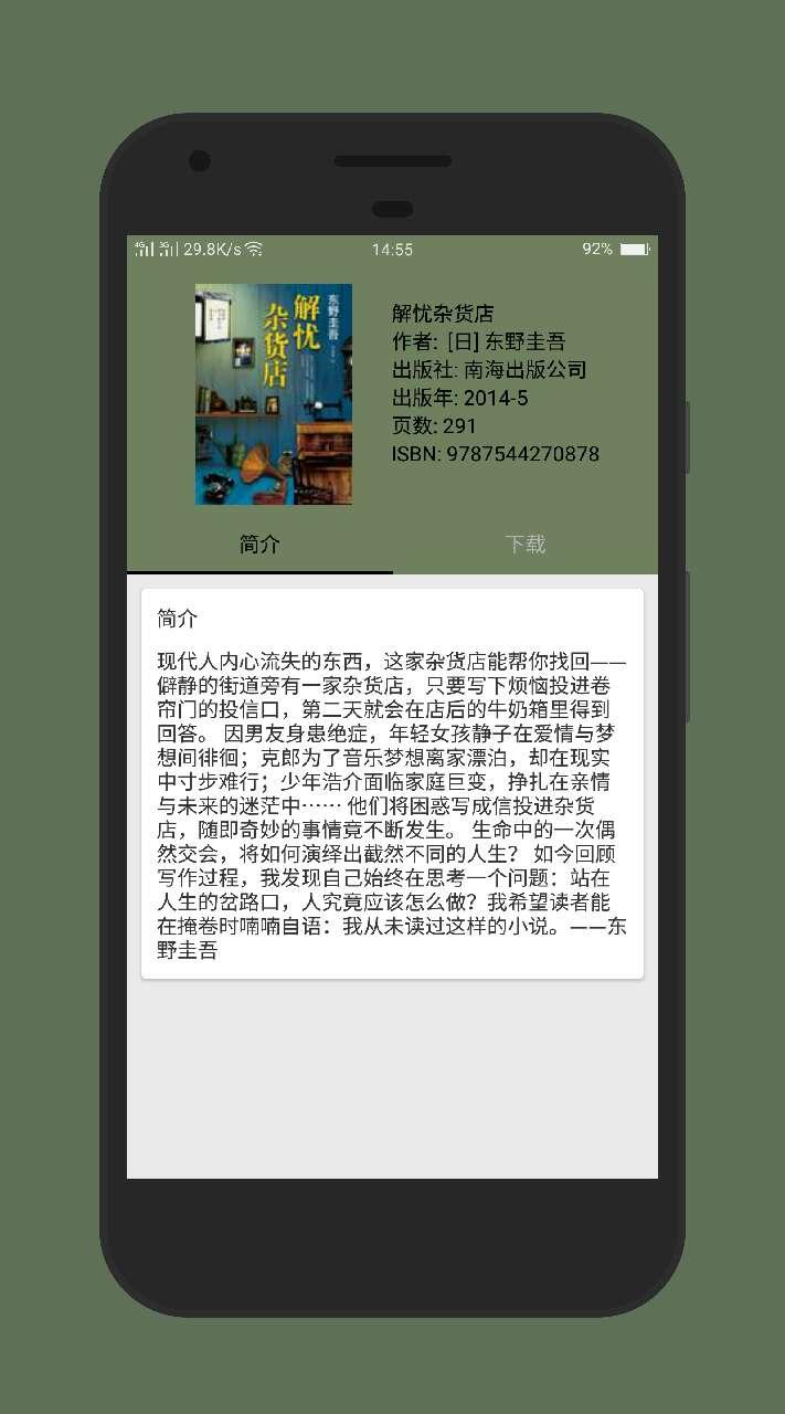 【分享】小寻书 1.2