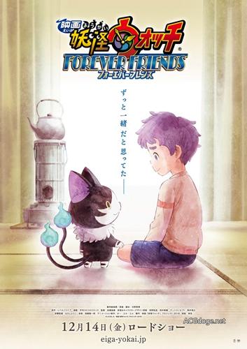 【资讯】《妖怪手表》新作剧场版动画12 月 14 日上映-小柚妹站