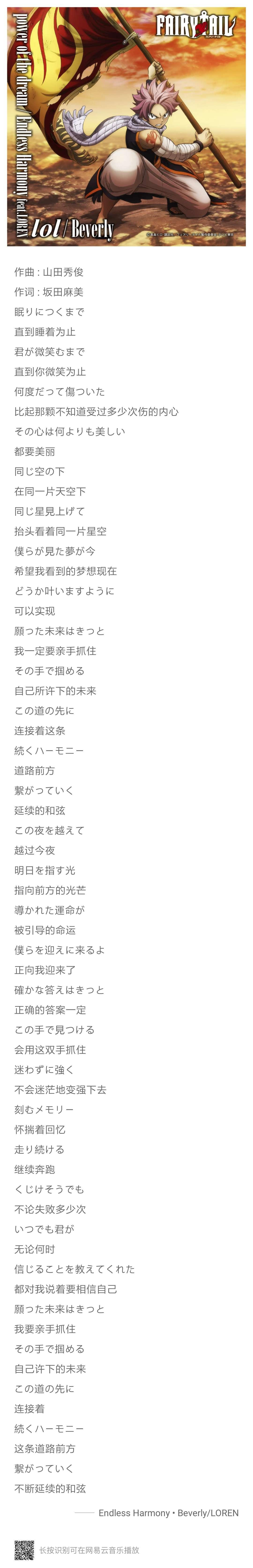 【音乐】Endless Harmony