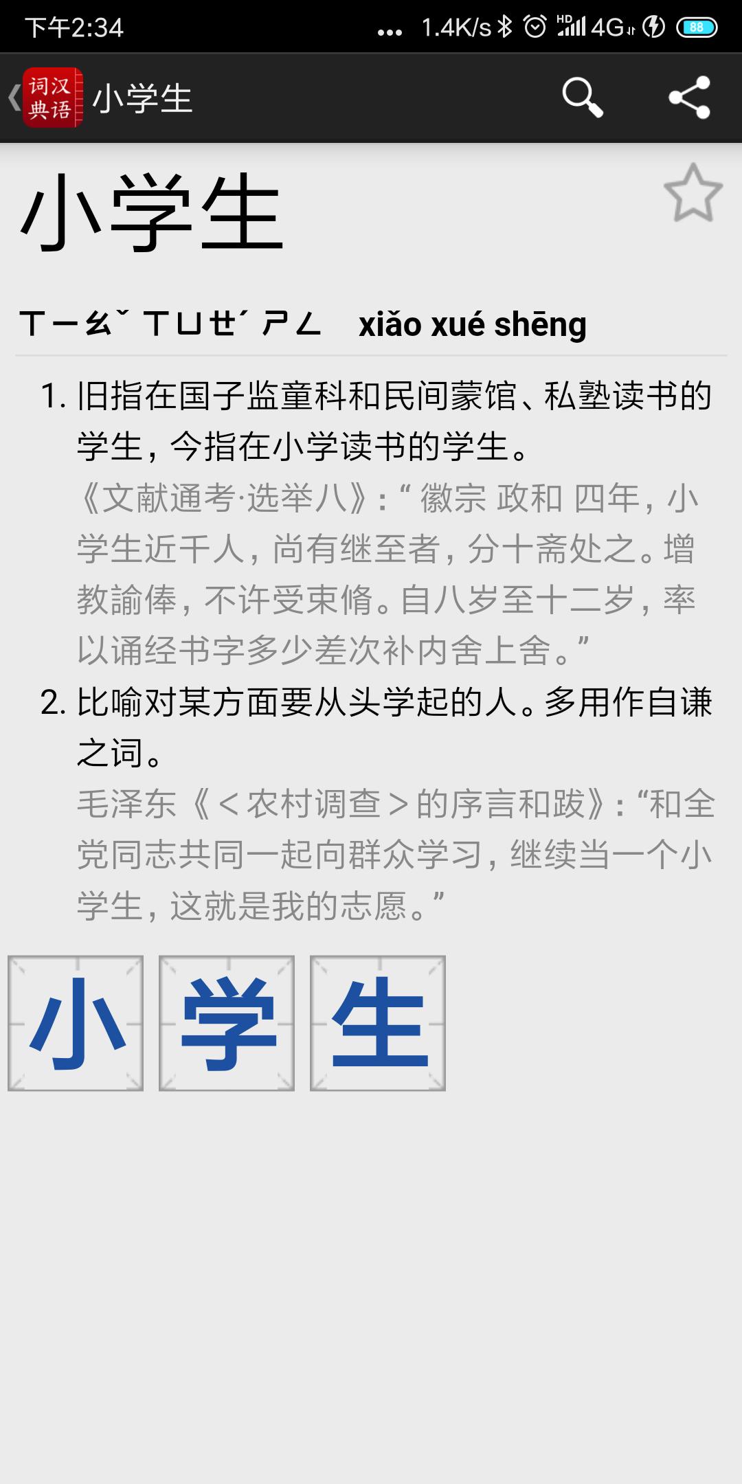 线报-「搬砖」汉语词典