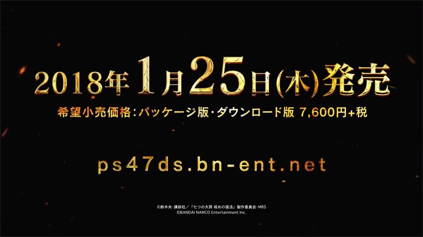 【资讯】1月25日发售!《七大罪:不列颠旅者》OP动画公开