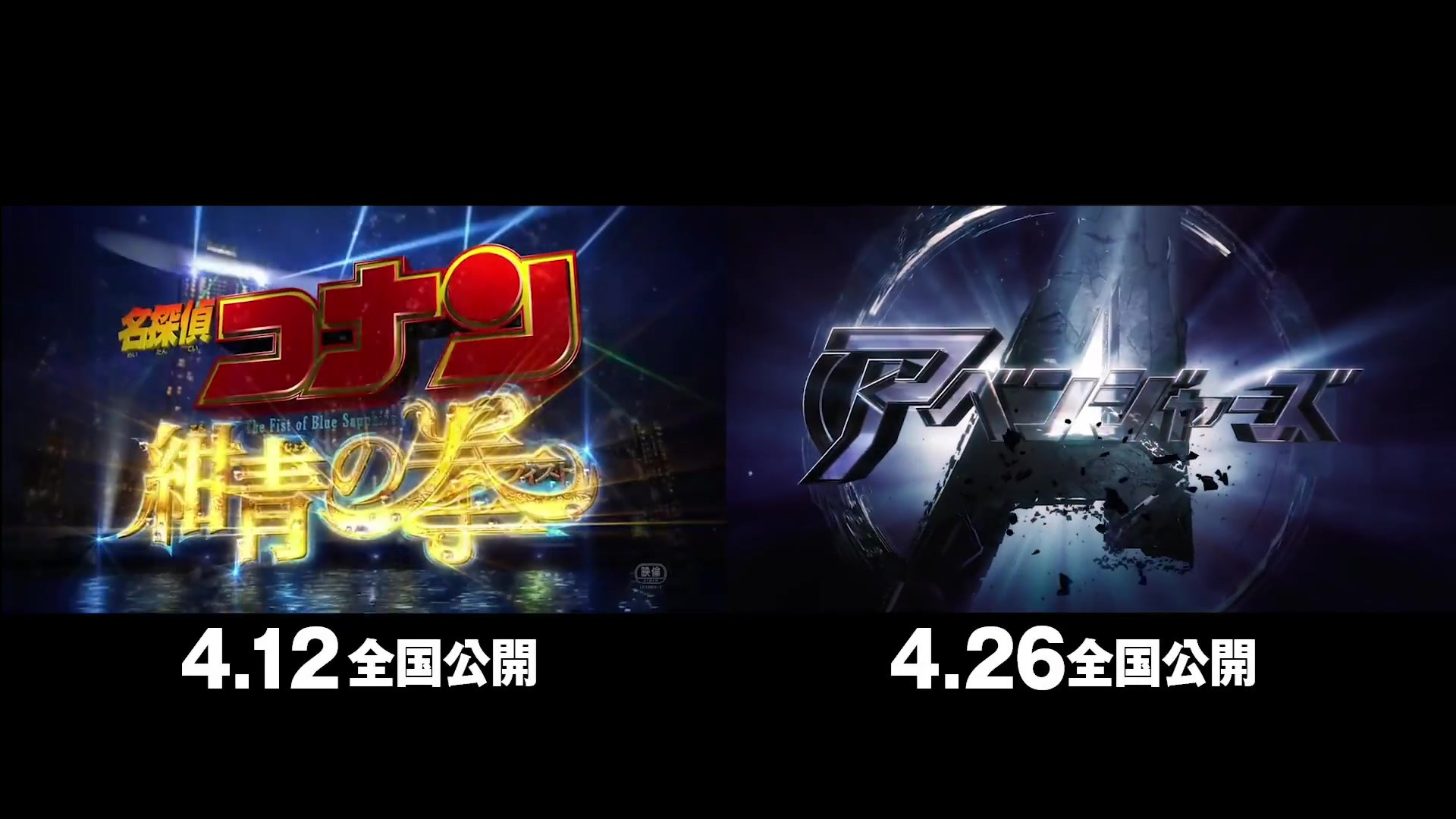 【资讯】《名侦探柯南:绀青之拳》x《复仇者联盟4:终局之战》联动
