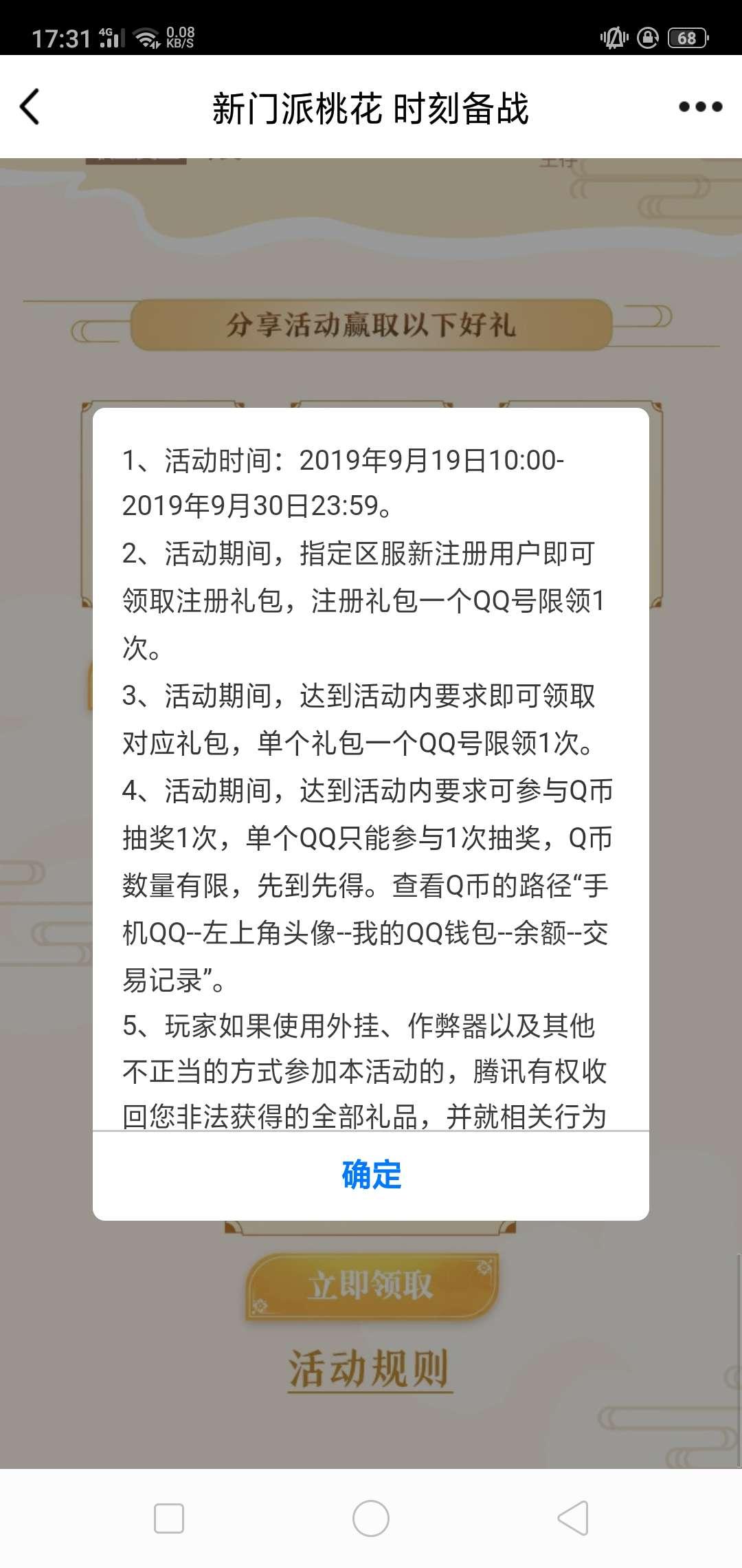 【虚拟物品】天龙八部升级50必拿10Q币-100tui.cn