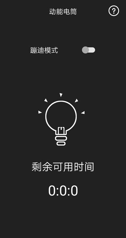 【资源分享】动能手电筒-爱小助