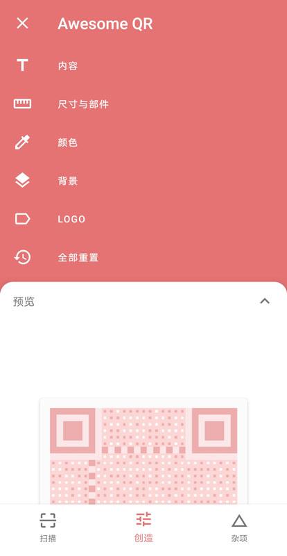 【资源分享】二维码制作器-爱小助