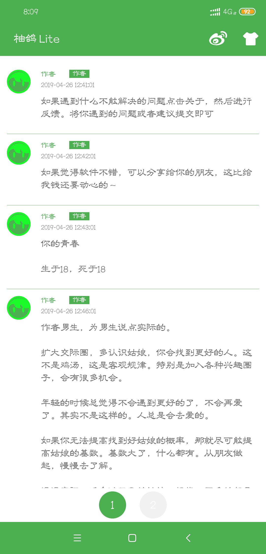 【原创首发】实用工具箱v1.0 安全绿色无毒-100tui.cn