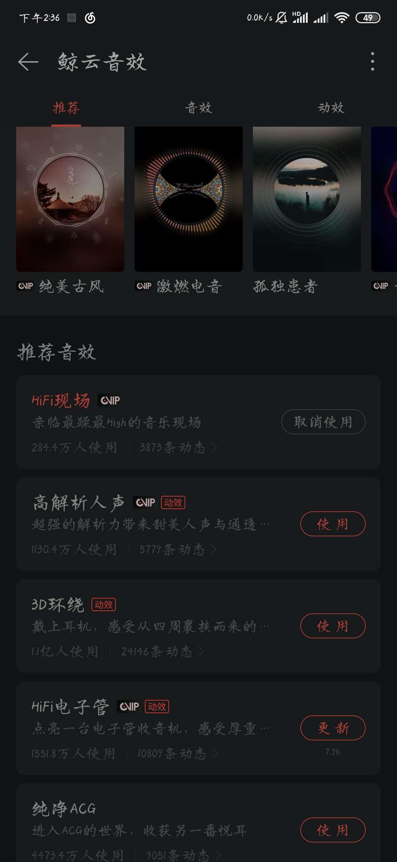 【分享】网易云音乐6.2.5     去广/本地VIP修改