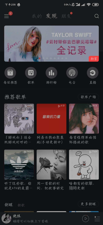 【分享】网易云音乐6.2.5     去广/本地VIP修改-爱小助