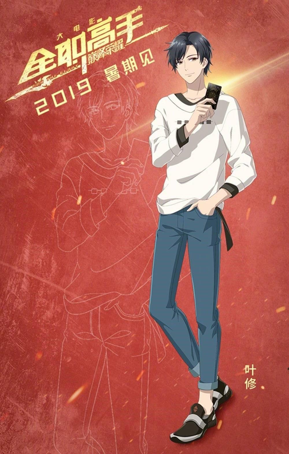 【资迅】《全职高手》大电影概念海报公开 少年叶修暑期出征