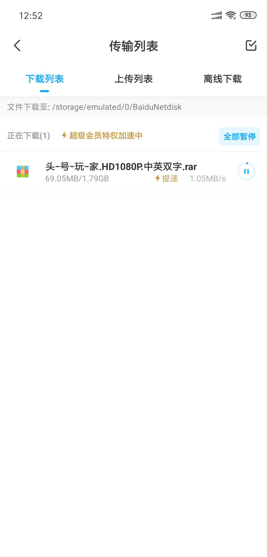 惠小助【搬砖】百度云v9.6.5.2最新破解版下载不限速自带