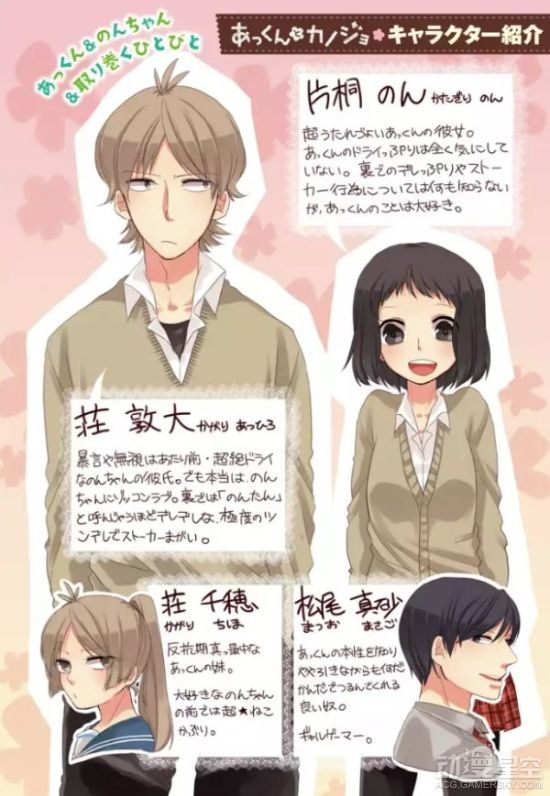 【资讯】恋爱日常《敦君与女朋友》动画化决定 傲娇男友登场