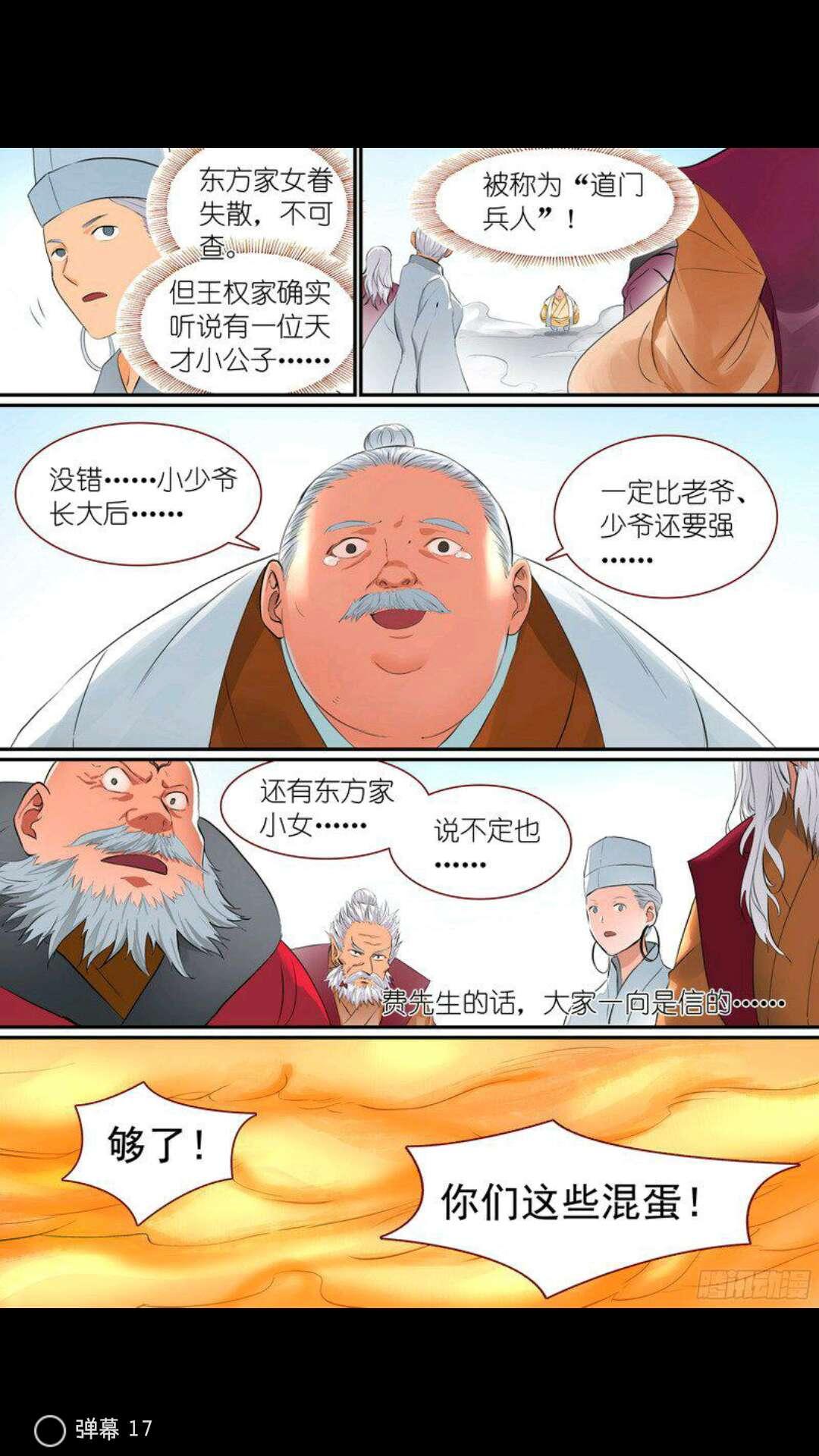 【漫画更新】狐妖小红娘第406、407话
