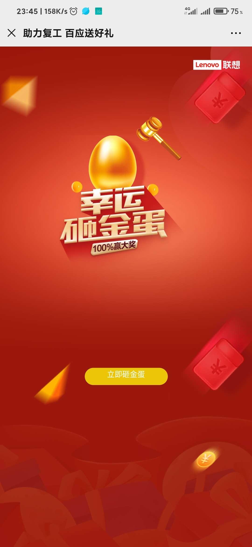 线报-「现金红包」砸金蛋抽1.2-188元微信红包、实物-惠小助(52huixz.com)