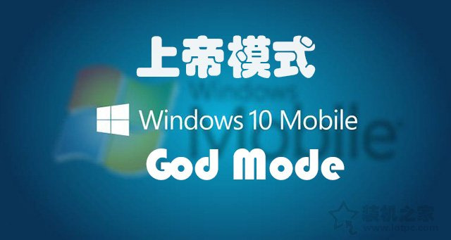 Win7和Win10系统隐藏的上帝模式开启方法