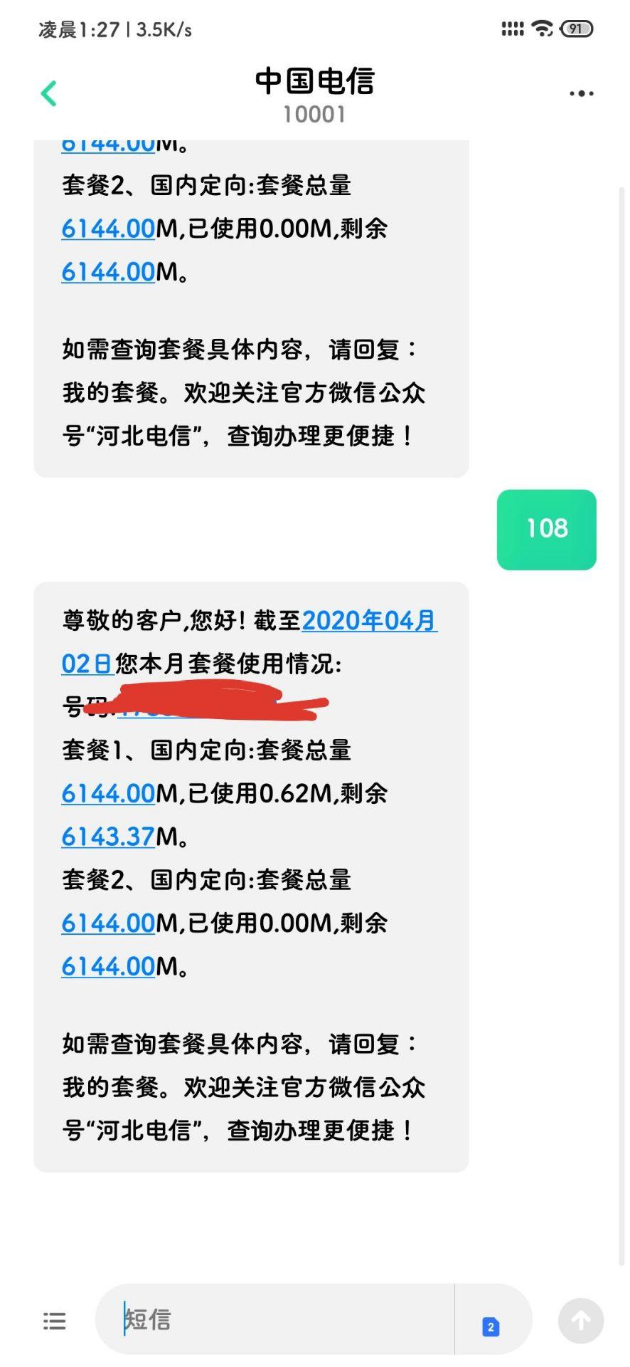 [免流]电信卡模式测试已免,跳点不详。