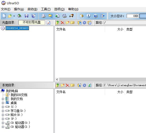 例举怎么打开iso系统镜像文件