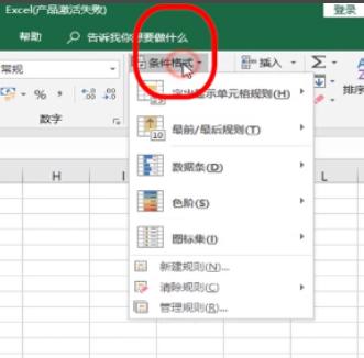电脑Excel表格资源不足如何处理