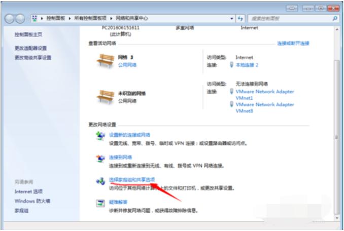 如何设置局域网文件共享