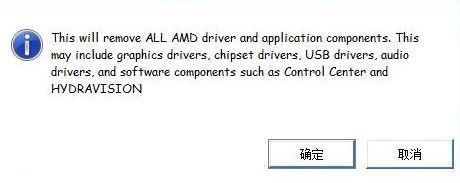 AMD显卡驱动卸不掉怎么办?彻底卸载AMD驱动程序