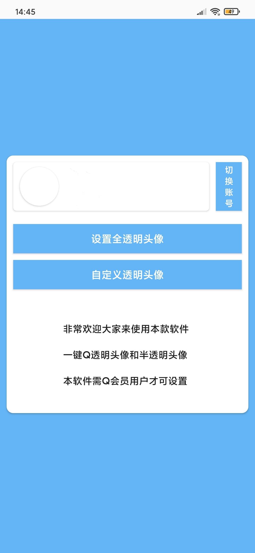 【分享】QQ透明/半透明头像v3.0