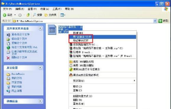 示例lrc文件用什么打开