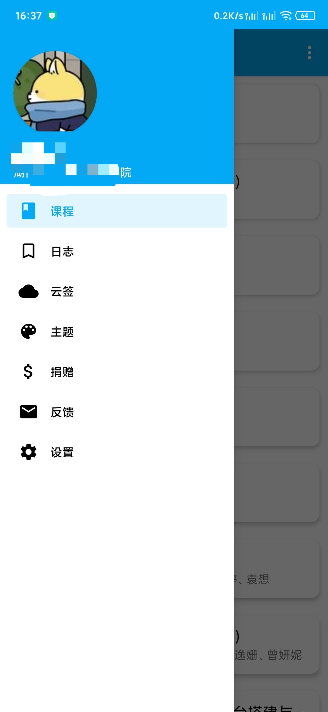 【原创】超星助手v1.0 支持云签和极速抢答