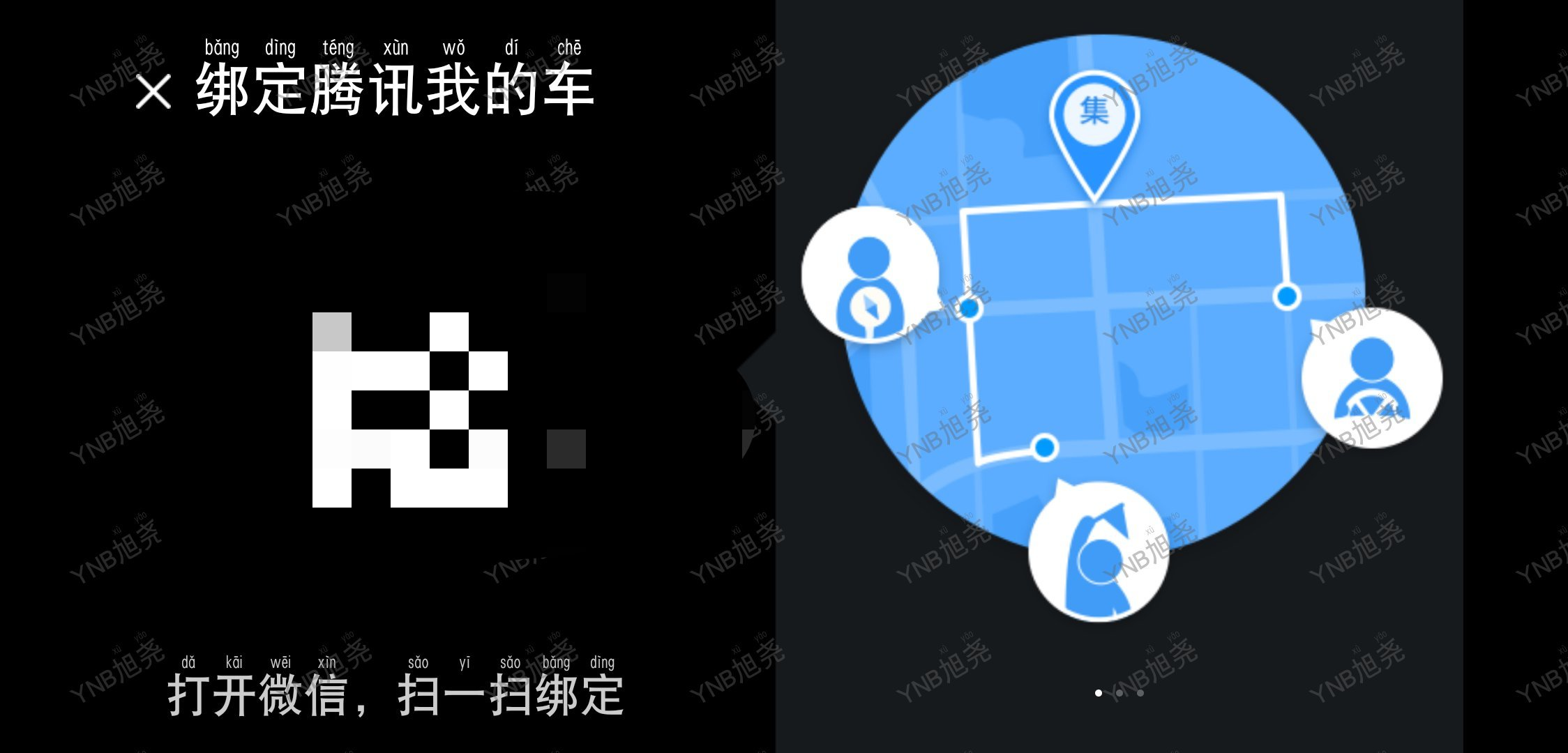 【分享】腾讯地图车机版2.2.1车载手机肯定的都兼容-爱小助
