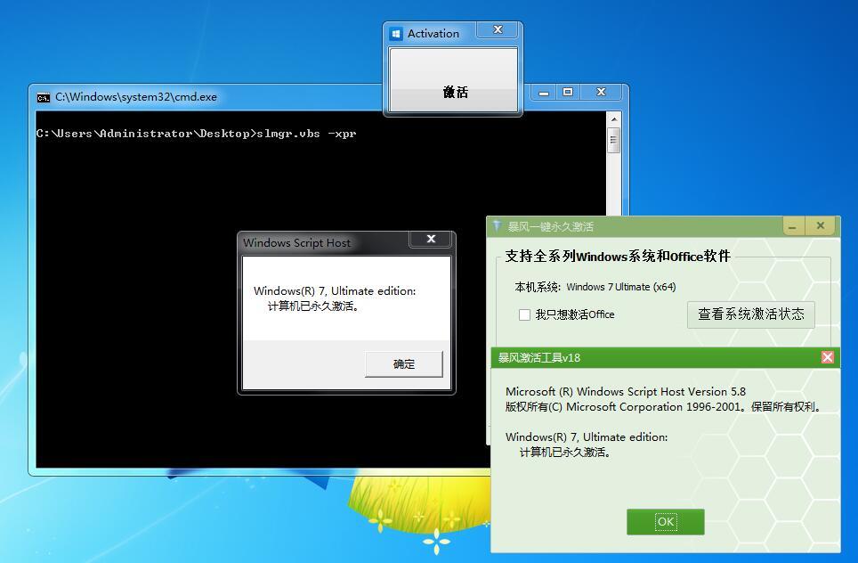 【分享】激活盗版Windows系统必备软件 让你的盗版变正版